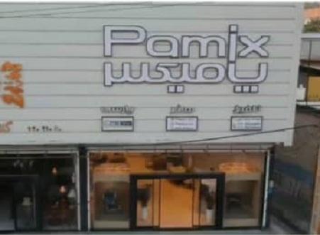 ...مبلمان پامیکس، شعبه بازار مبل کمرد